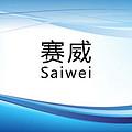 深圳市赛威新能源科技有限公司