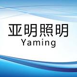 广东亚明照明有限公司