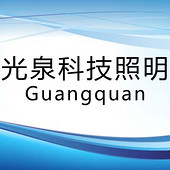 芜湖光泉科技照明有限公司