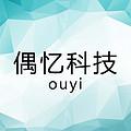 偶忆科技(深圳)有限公司
