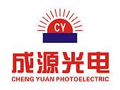 中山市成源光电科技有限公司