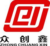 深圳市众创鑫科技有限公司