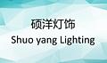 中山品荟灯饰厂