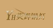 中山市横栏镇荧辉五金电器厂