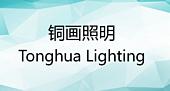 新华压铸灯饰有限公司
