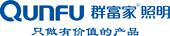 香港群富国际照明有限公司