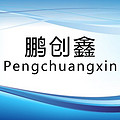 深圳市鹏创鑫自动化设备有限公司