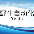 深圳市野牛自动化设备有限公司