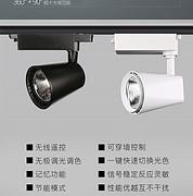 众用ZY-001智能轨道灯