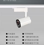 众用ZY-002智能轨道灯
