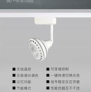 众用ZY-008智能轨道灯