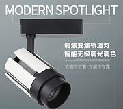 众用ZY-009智能轨道灯