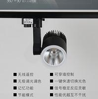 众用ZY-011智能轨道灯
