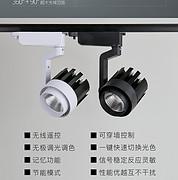 众用ZY-012智能轨道灯