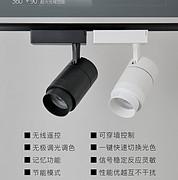 众用ZY-013智能轨道灯