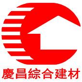 东莞市庆昌实业有限公司