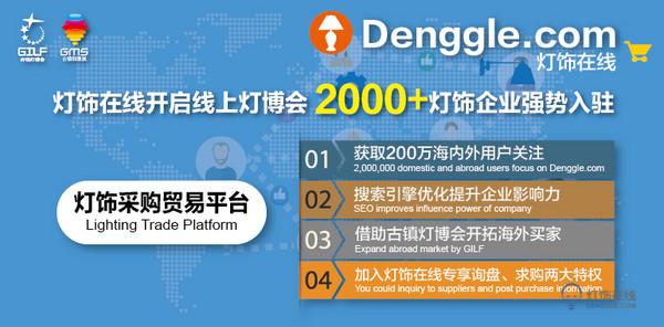 第21届古镇灯博会耀世开启 互联网+模式助力创新高