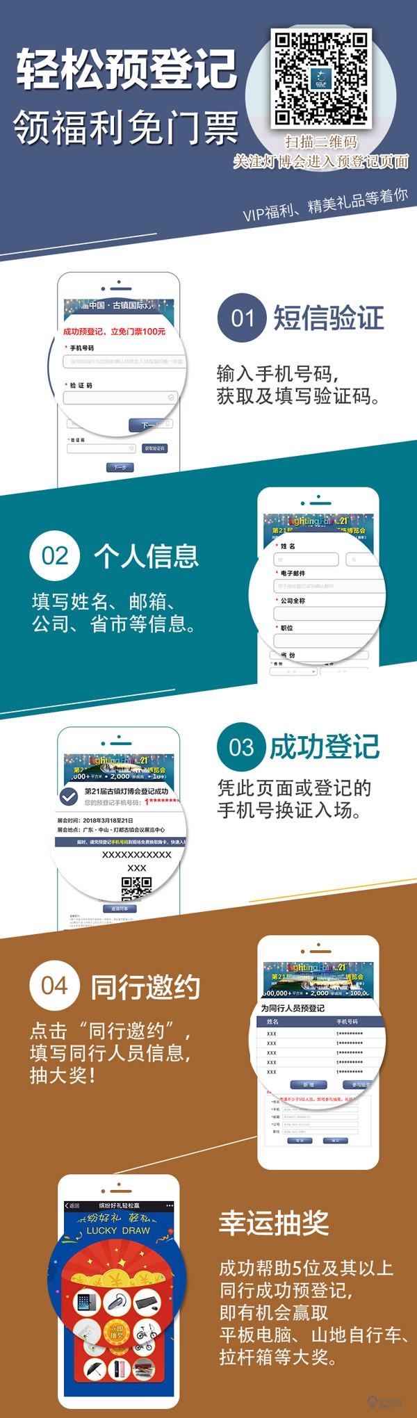 21届中国•古镇国际灯饰博览会轻松预登记 同行邀约享福利