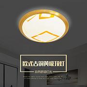铁艺LED 吸顶灯-电镀款
