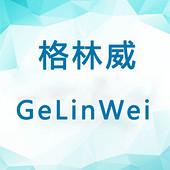 格林威(香港)有限公司