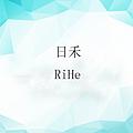 深圳市日禾科技有限公司