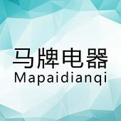 广东马牌电器有限公司