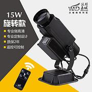 【2】15W旋转款投影灯 高清质保遥控操作