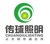 中山市传球照明有限公司