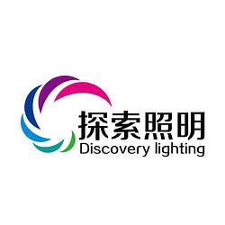 中山市探索照明有限公司