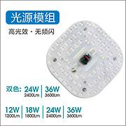 LED 光源模组系列