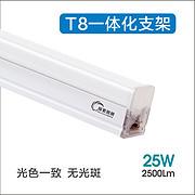 LED T5/T8一体化系列