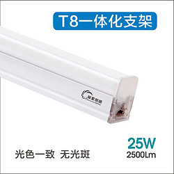 LED T5/T8一体化系列