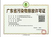 环保许可证
