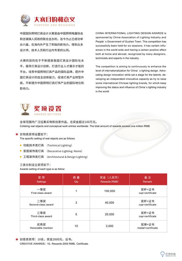 2018中国国际照明灯具设计大赛即将开启