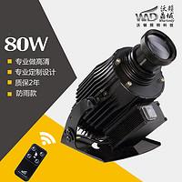 【13】80W旋转防水光影灯 户外广告投影工程品质