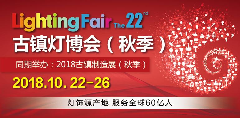 22届古镇灯博会(秋季)将于2018年10月22~26日在广东中山灯都古镇会议展览中心举行。