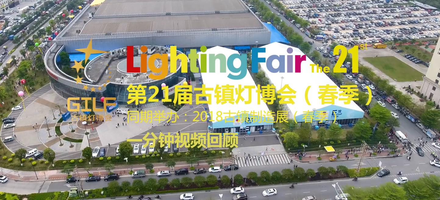 微视频 | 21届古镇灯博会一分钟回顾