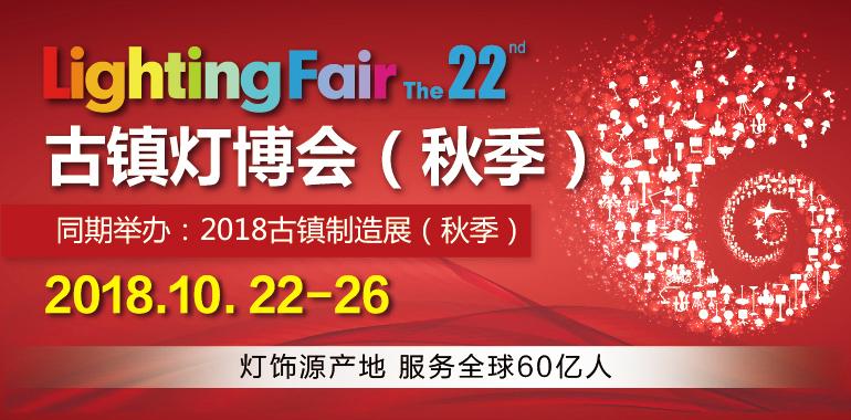 第22届古镇灯博会(秋季)将于2018年10月22~26日在广东中山灯都古镇会议展览中心举行。