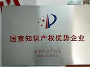 国家知识产权优势企业