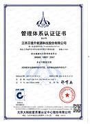 管理体系证书1