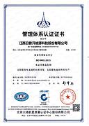 管理体系证书2