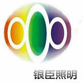中山市银臣照明科技有限责任公司