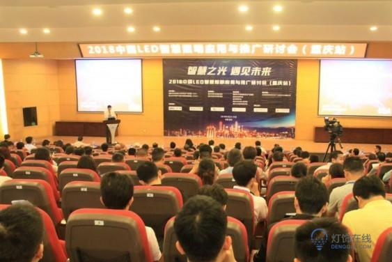 2018中国LED智慧照明应用与推广研讨会(重庆站)圆满召开