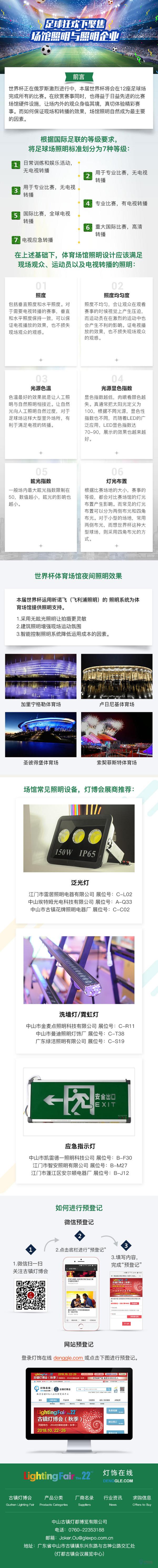 足球狂欢下聚焦 场馆照明与照明企业