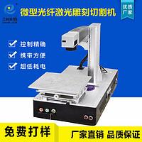 微型光纤激光雕刻切割机