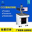 二氧化碳激光打标机