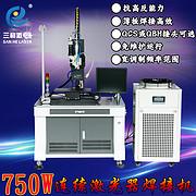 750W连续光纤激光器焊接机