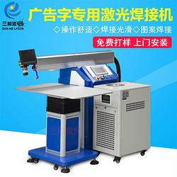 广告字专用激光焊接机