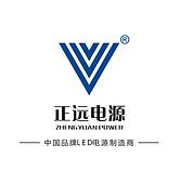 深圳市正远科技有限公司