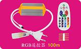RGB铝材遥控